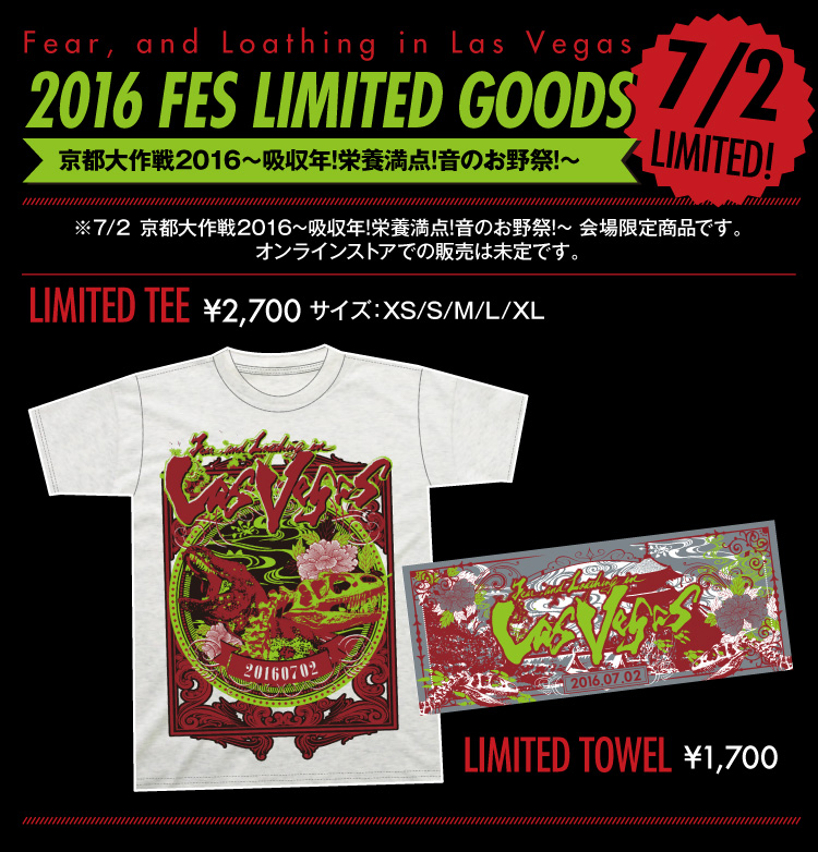 2016FESgoods_banner_kyoto