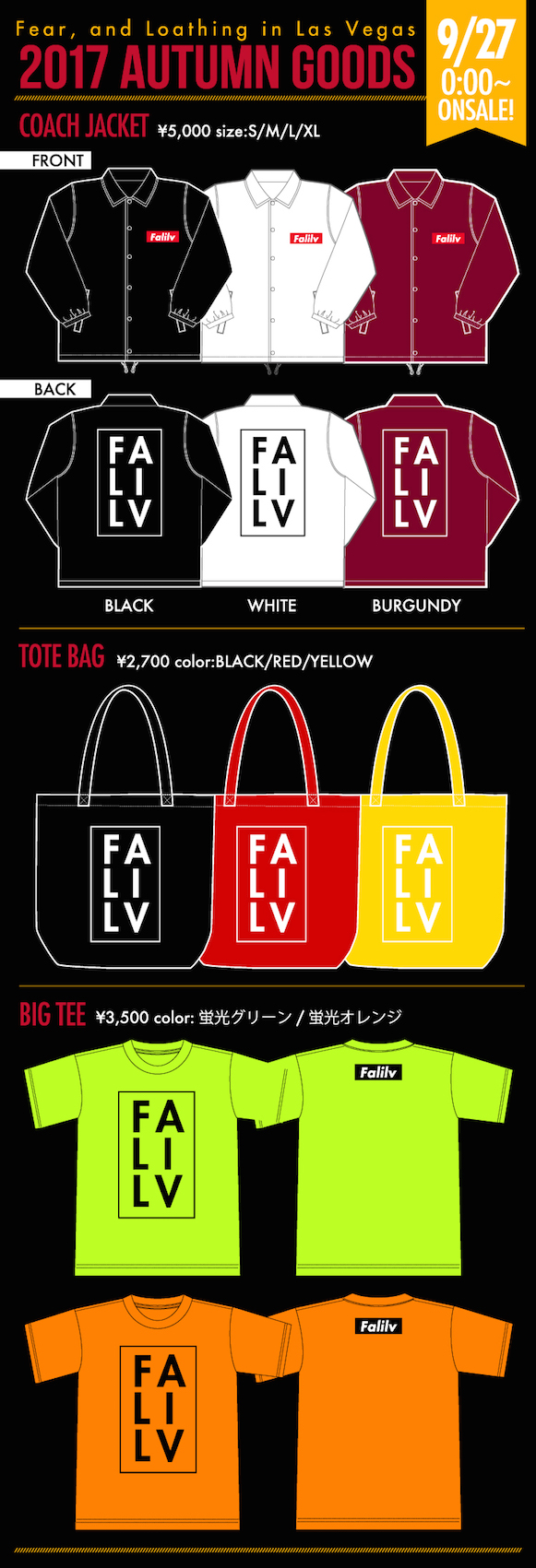 2017_Autumn_GOODS_banner
