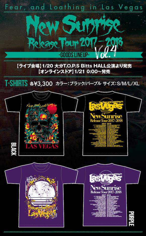 NewSunrise_tour_banner_vol4_2